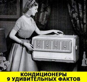 Быстрый ремонт и обслуживание кондиционеров в Ташкенте